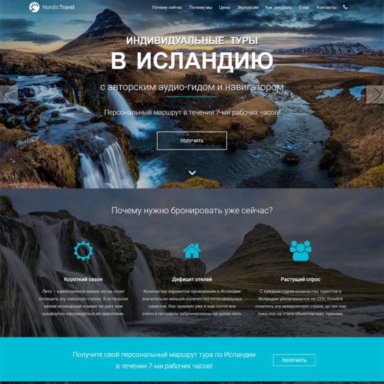 iceland.nordictravel.ua