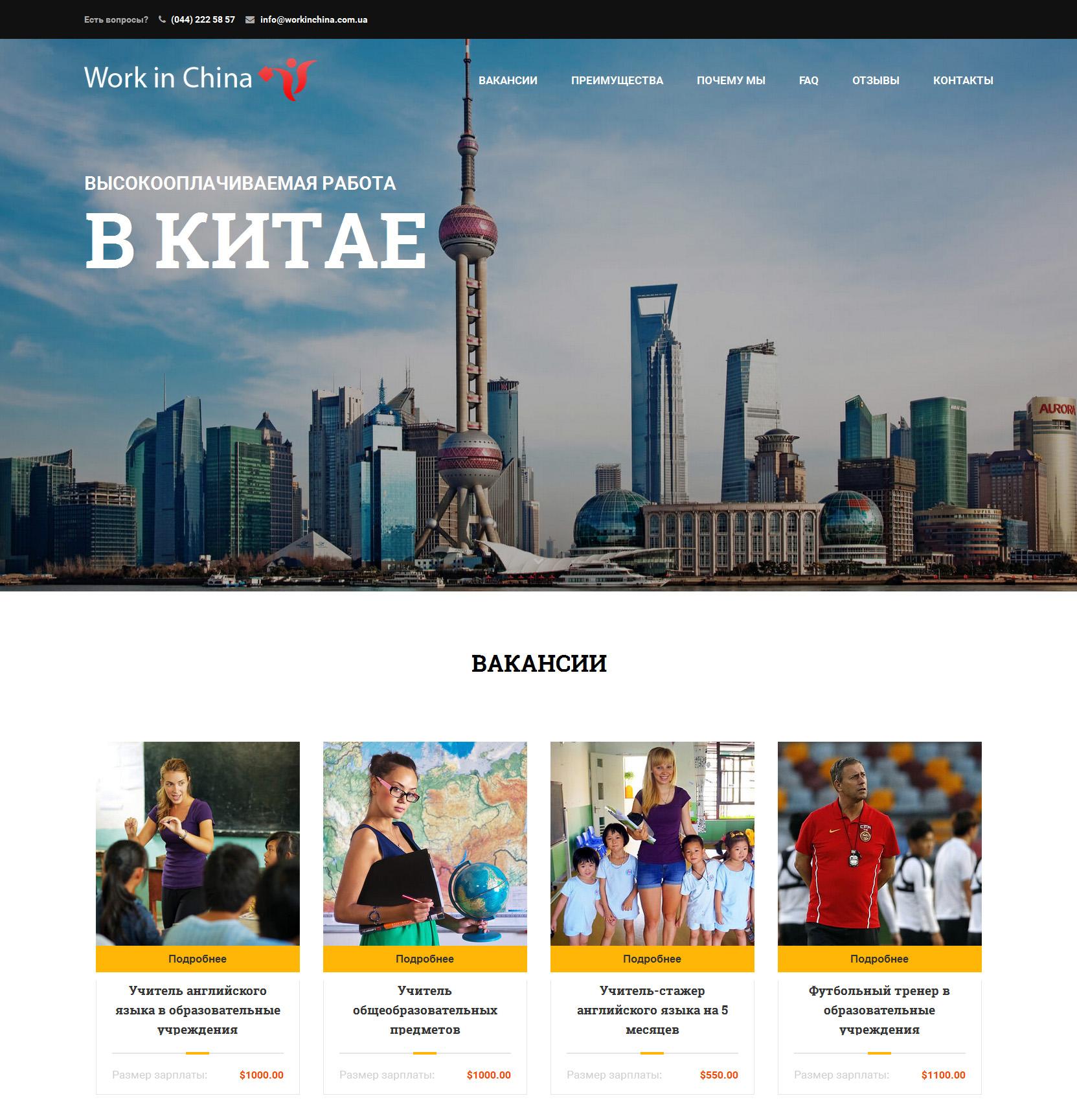 jobinchina.ru